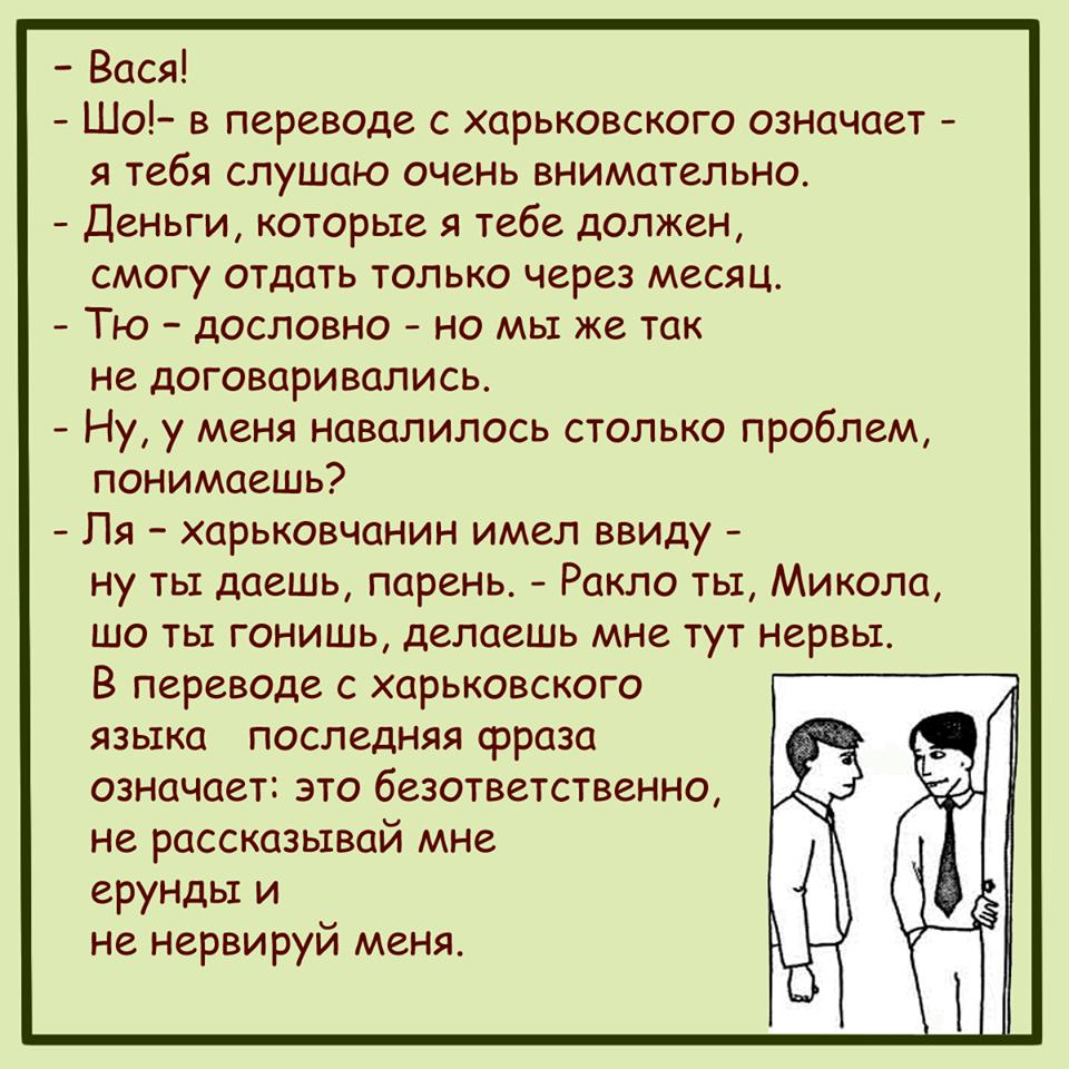 [Изображение: kharkivSpeech.png]