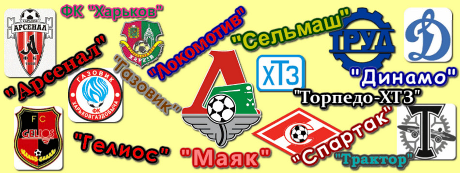 [Изображение: kharkiv-clubs.jpg]