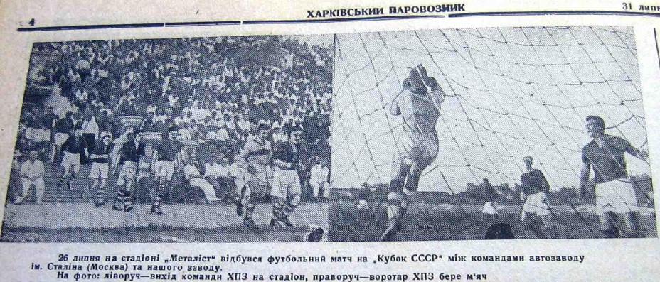 [Изображение: 1936-07-26_HPZ-ZiS_0-2_cup_photo.jpg]