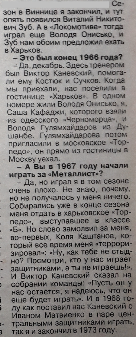 [Изображение: Shevchenko_Victor_1966-67_02.jpg]