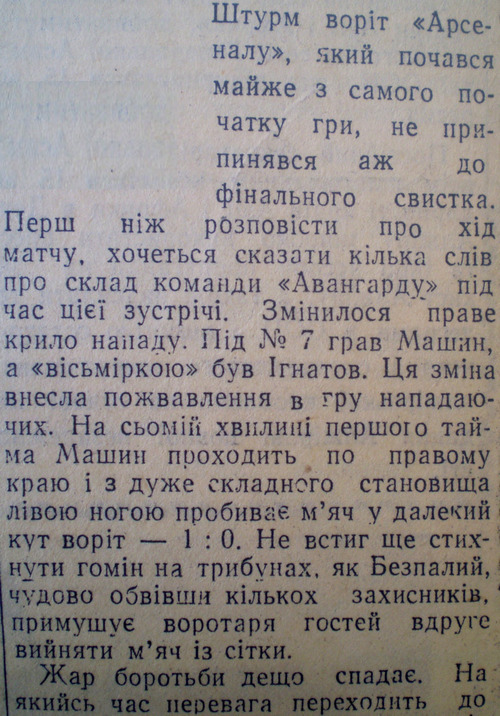 [Изображение: 1959-08-30_AKh-AK_3-0_02.jpg]