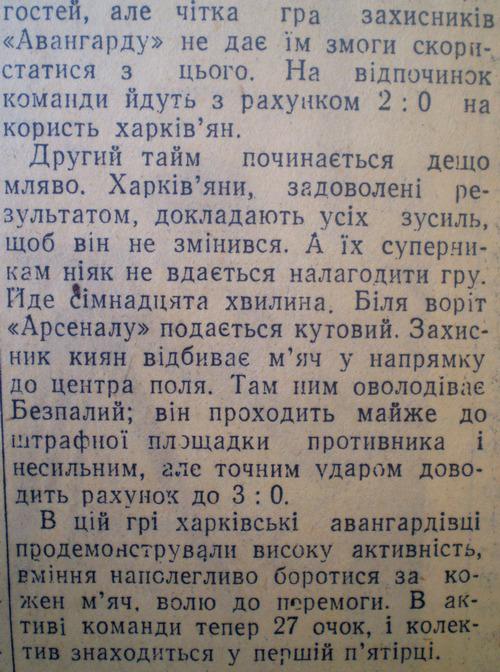 [Изображение: 1959-08-30_AKh-AK_3-0_03.jpg]