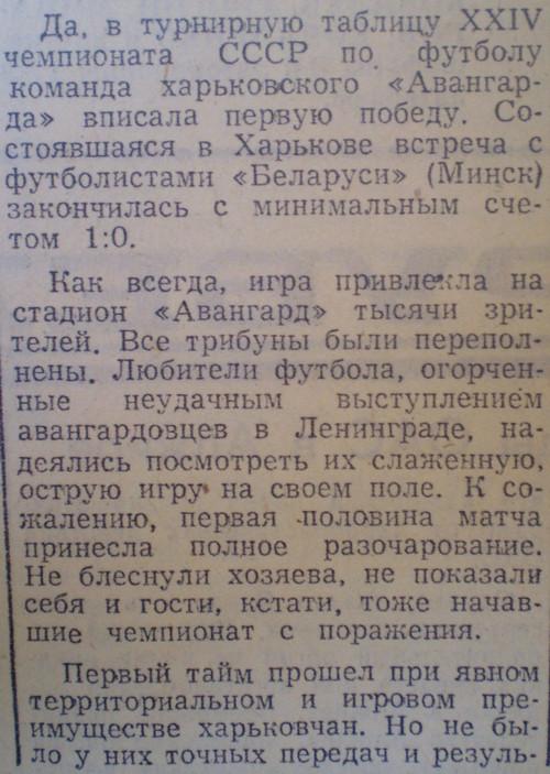 [Изображение: 1962-05-07_AKh-Belorus_1-0_01.jpg]