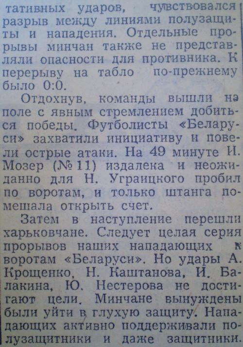 [Изображение: 1962-05-07_AKh-Belorus_1-0_02.jpg]