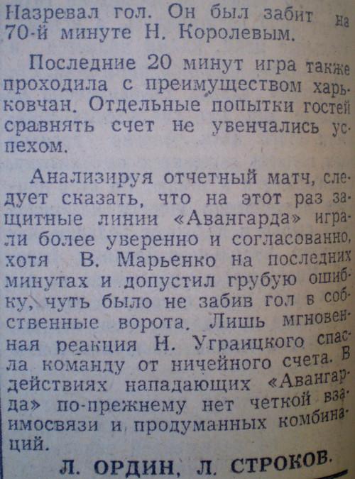 [Изображение: 1962-05-07_AKh-Belorus_1-0_03.jpg]