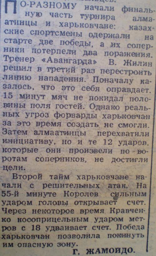 [Изображение: 1962-10-12_AKh-KA_2-0.jpg]