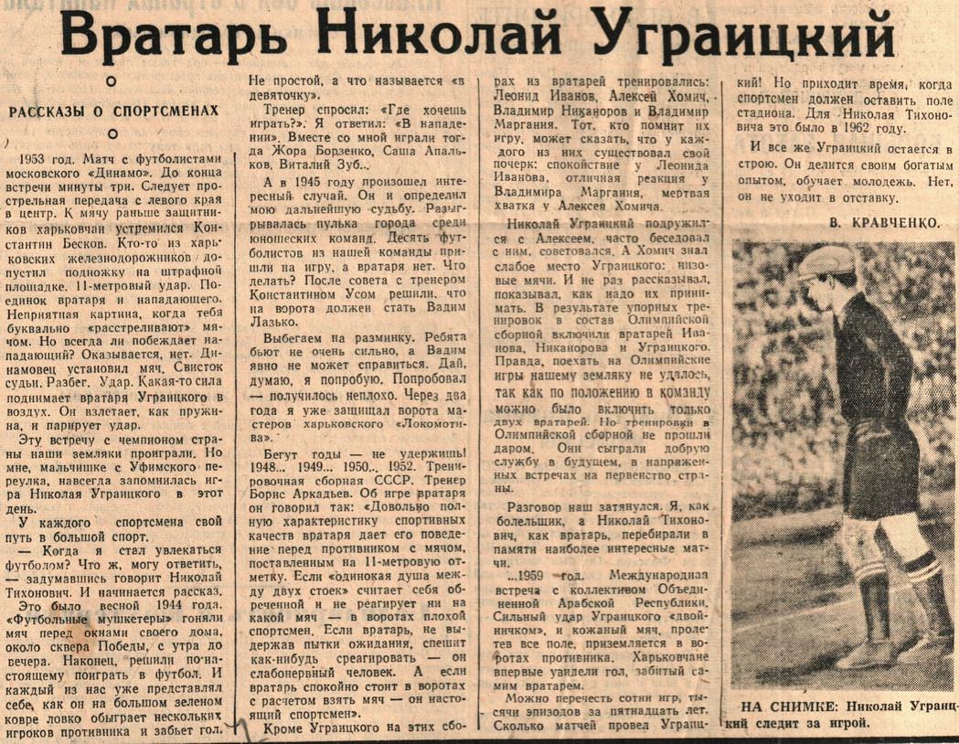 [Изображение: 1963-Ugraiczky_KZ.jpg]