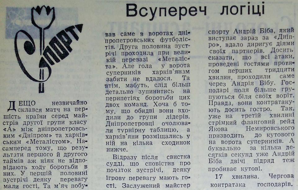 [Изображение: 1968-04-23_MKh-DD_1-0_01(LZ).jpg]