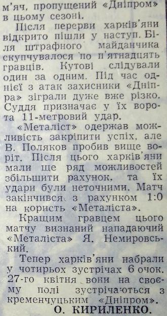 [Изображение: 1968-04-23_MKh-DD_1-0_02(SH).jpg]