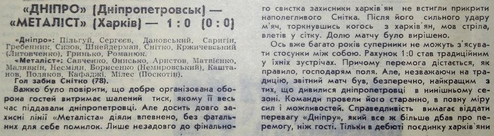 [Изображение: 1968-07-26_DD-MKh_1-0(SG)_01.jpg]