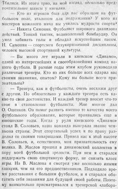 [Изображение: 1968_MKh-vchera-segodnya-zavtra_06.jpg]