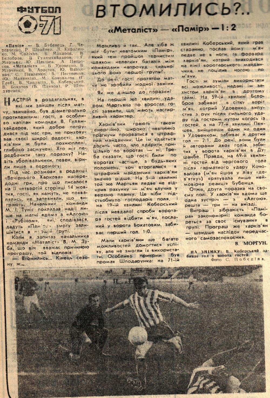 [Изображение: 1971-10-15_MKh-Pamir_1-2.jpg]