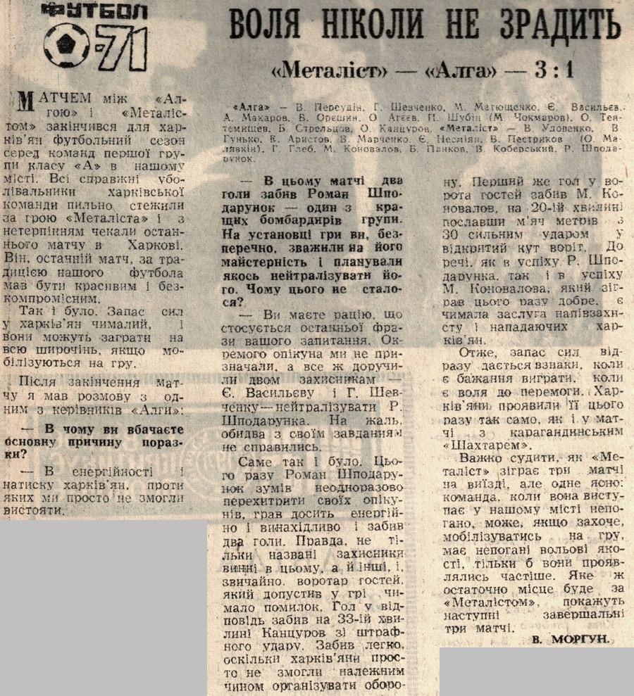 [Изображение: 1971-10-19_MKh-AF_3-1.jpg]
