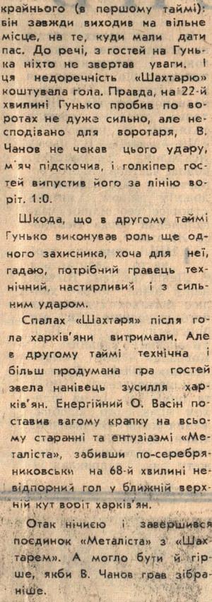 [Изображение: 1972-05-12_MKh-SDon_1-1_02.jpg]