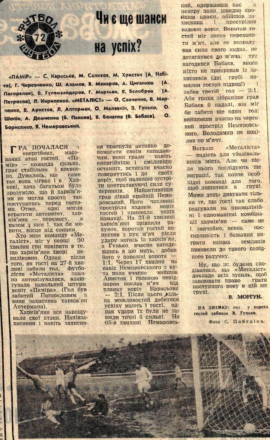 [Изображение: 1972-10-20_MKh-Pamir_3-1.JPG]