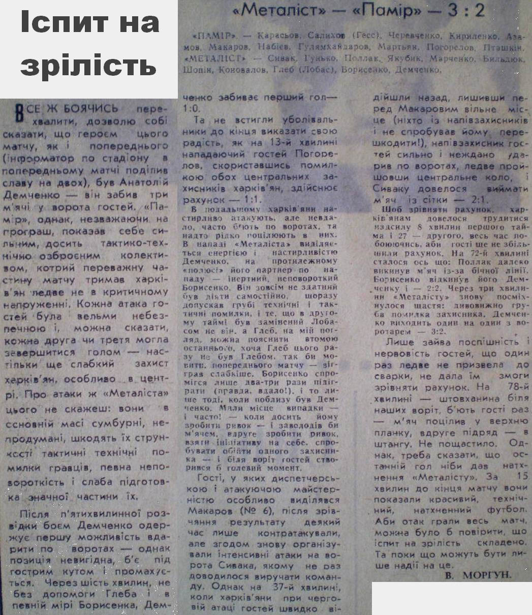 [Изображение: 1973-06-08_MKh-PD_3-2.jpg]
