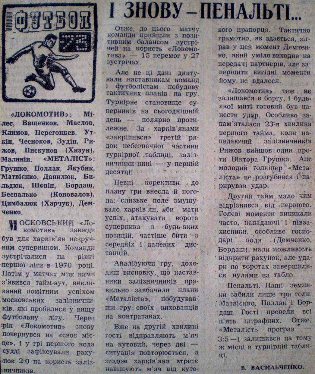 [Изображение: 1973-08-12_MKh-LM_0-0.jpg]