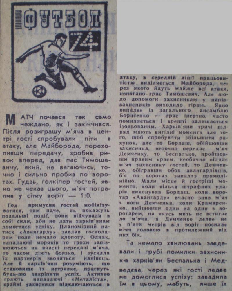 [Изображение: 1974-04-19_MKh-AvangardSev_2-1_01.jpg]