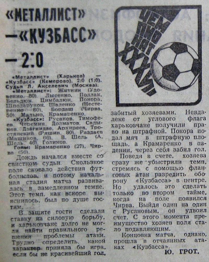 [Изображение: 1975-07-04_MKh-Kuzbass_2-0.JPG]