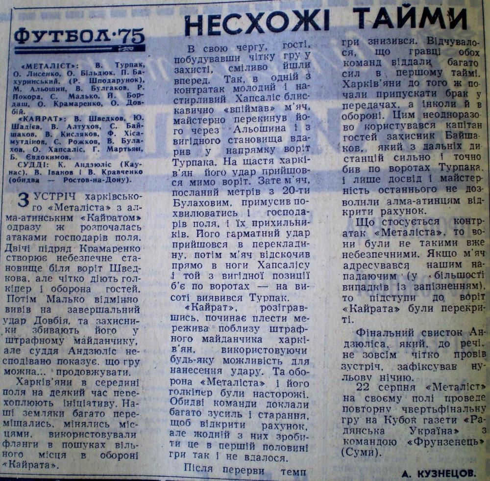 [Изображение: 1975-08-19_MKh-Kayrat_0-0.jpg]