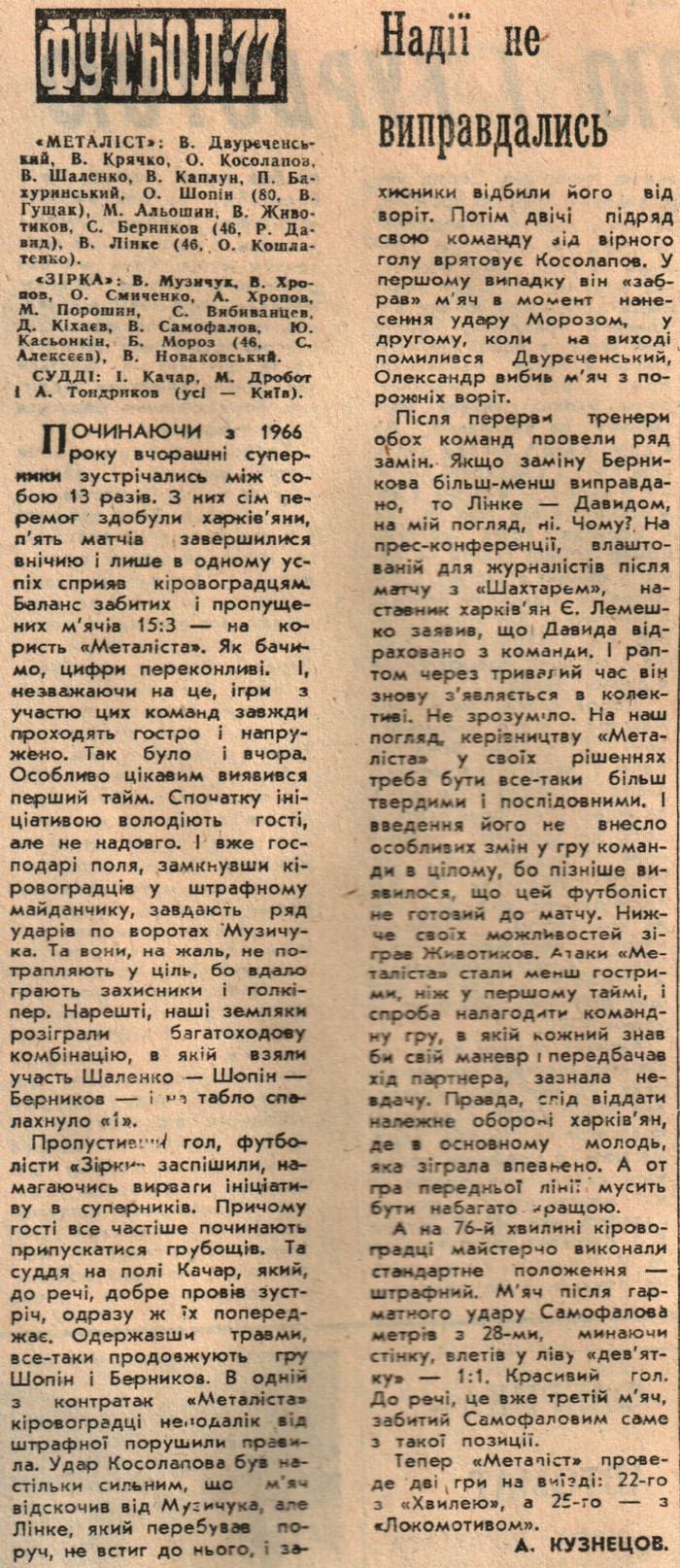 [Изображение: 1977-08-12_MKh-Zirka_1-1.jpg]