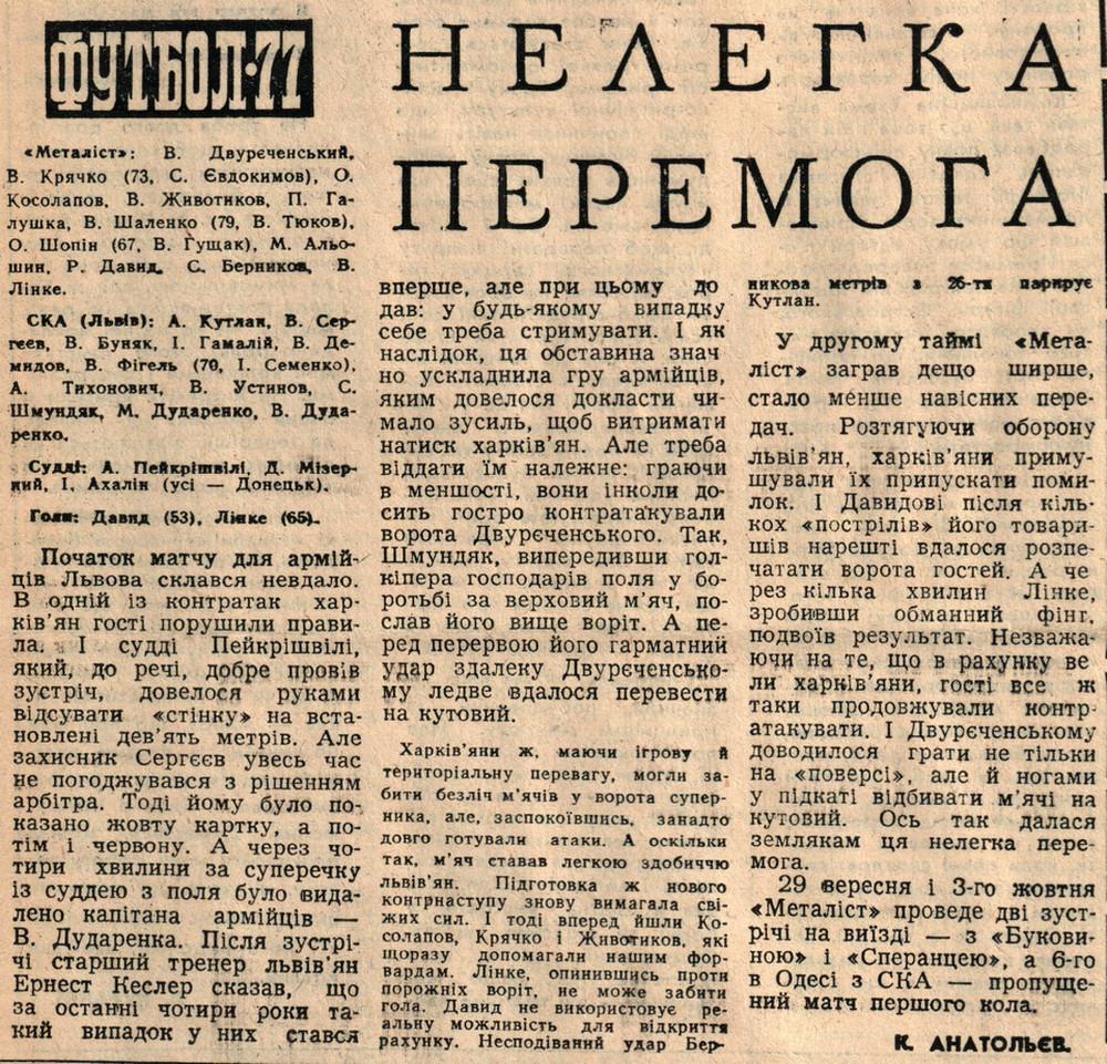 [Изображение: 1977-09-23_MKh-SKA(Lviv)_2-0.jpg]