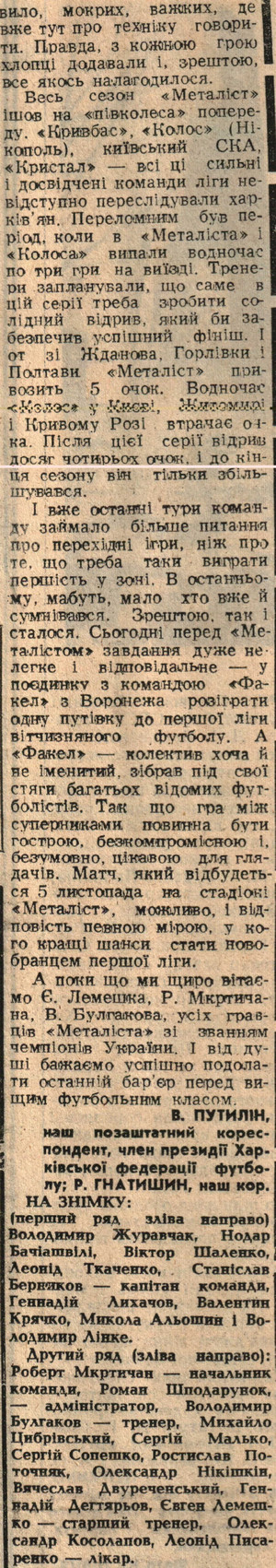 [Изображение: 1978_MKh-championUSSR_02.jpg]
