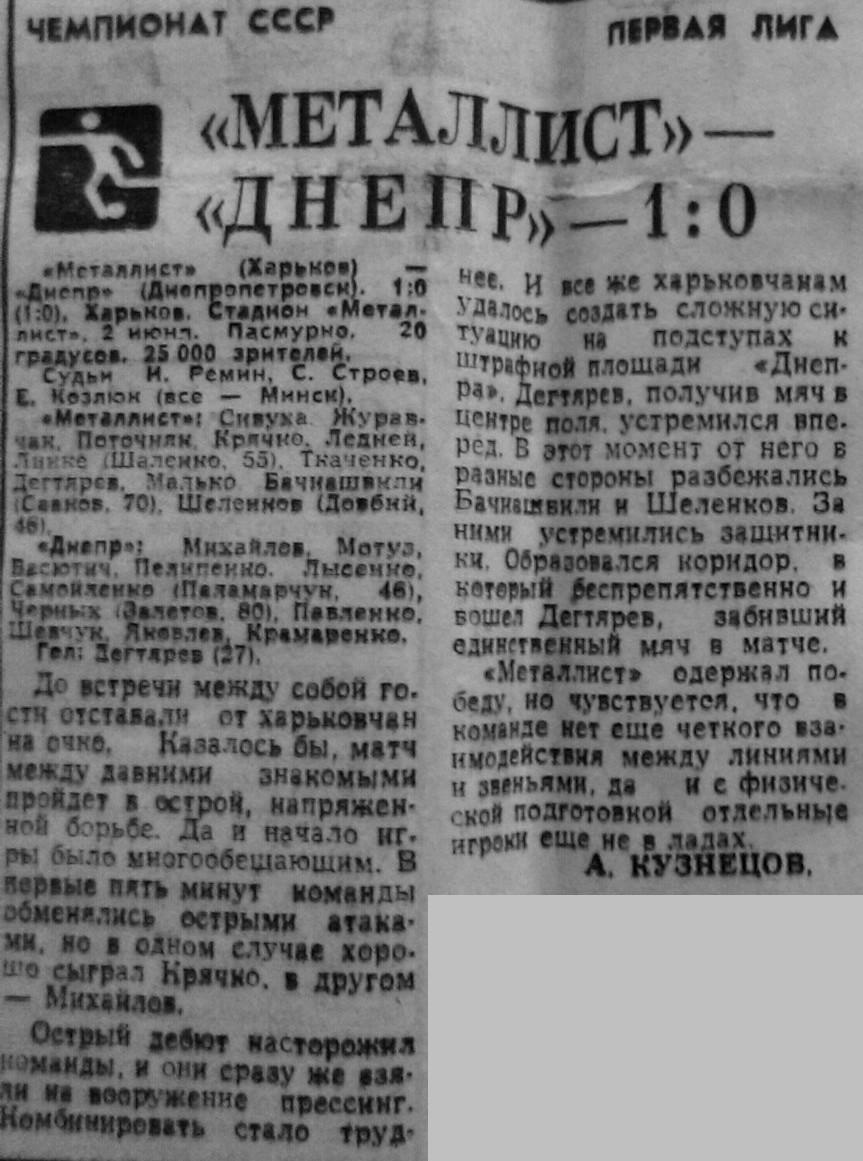 [Изображение: 1980-06-03_SovSport_MKh-DD_1-0.jpg]
