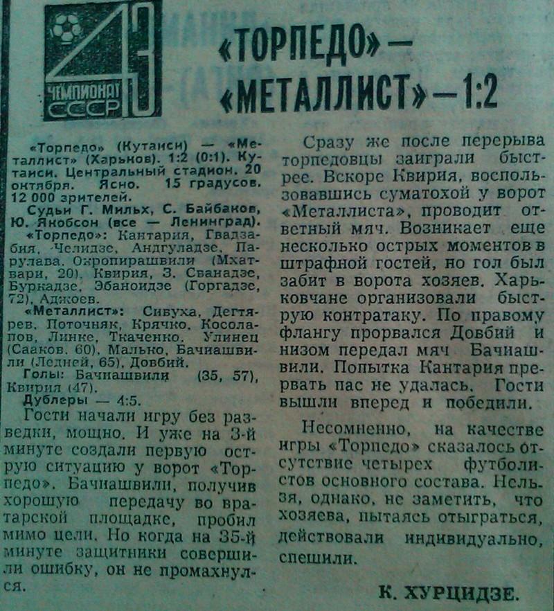 [Изображение: 1980-10-20_TKt-MKh_1-2_SovSport.JPG]