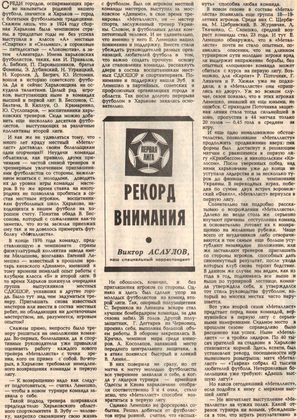 [Изображение: 1980_Reckord-vnimaniya_01.jpg]