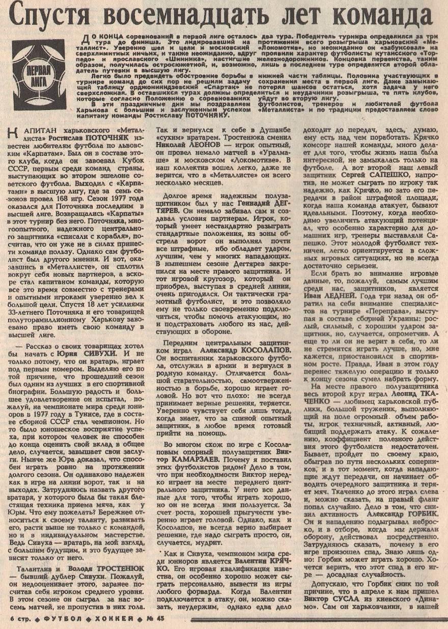 [Изображение: 1981-01-F_H-snova-v-vishke.jpg]