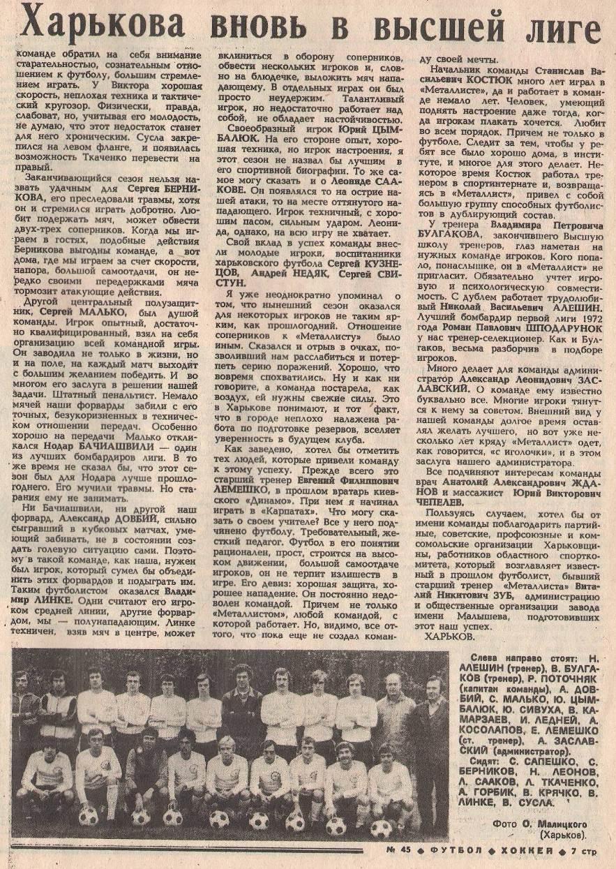 [Изображение: 1981-02-F_H-snova-v-vishke.jpg]