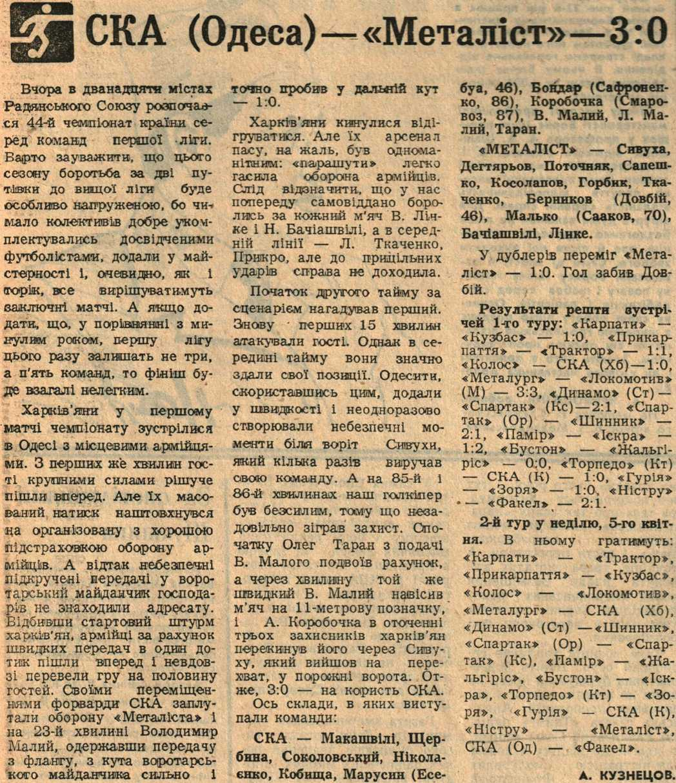 [Изображение: 1981-04-03_SKA(O)-MKh_3-0.JPG]