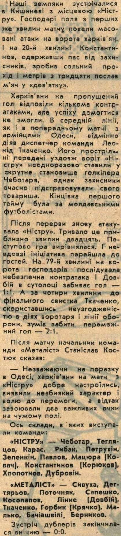 [Изображение: 1981-04-05_Nistru-MKh_1-2.jpg]