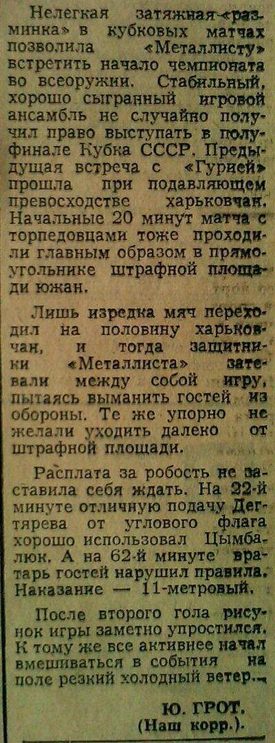 [Изображение: 1981-04-14_MKh-TKt_2-0_02.JPG]