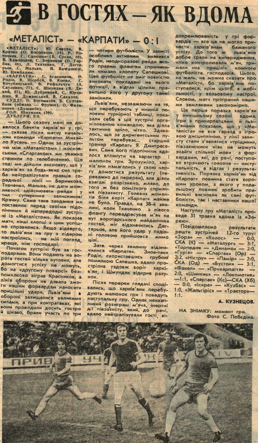 [Изображение: 1981-05-25_MKh-KL_0-1.jpg]
