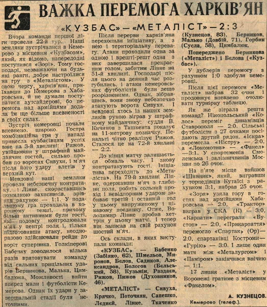 [Изображение: 1981-07-14_Kuzbass-MKh_2-3.JPG]