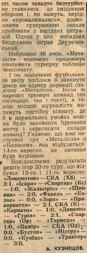 [Изображение: 1981-09-11_MKh-MZ_2-0_02.jpg]