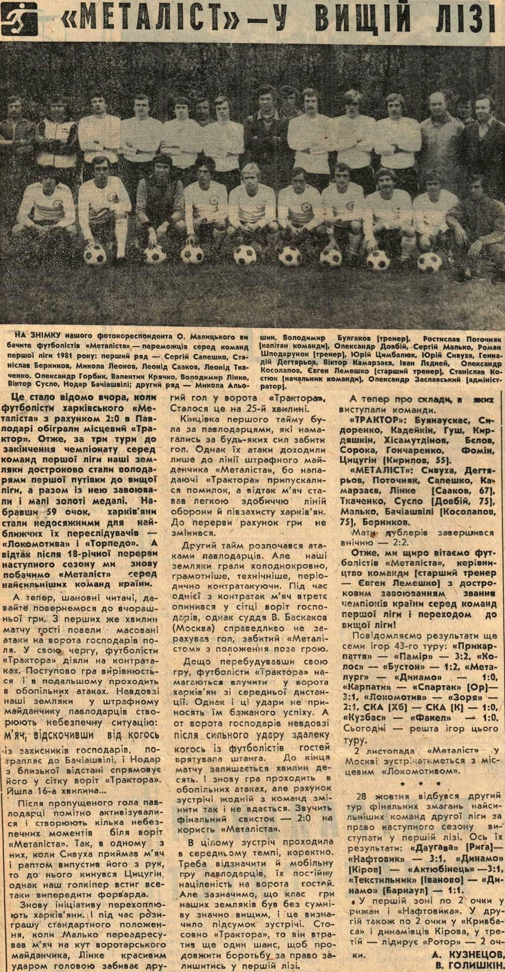 [Изображение: 1981-10-30_Traktor-MKh_0-2.jpg]