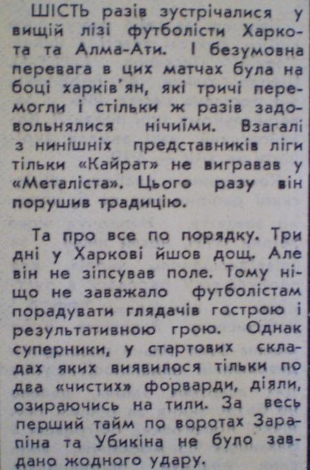 [Изображение: 1982-04-18_MKh-KA_0-1_SG_02.jpg]