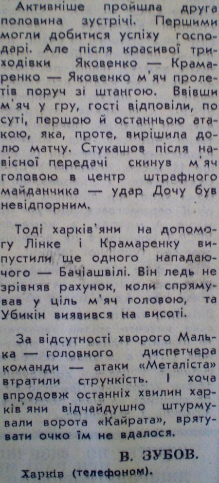 [Изображение: 1982-04-18_MKh-KA_0-1_SG_03.jpg]