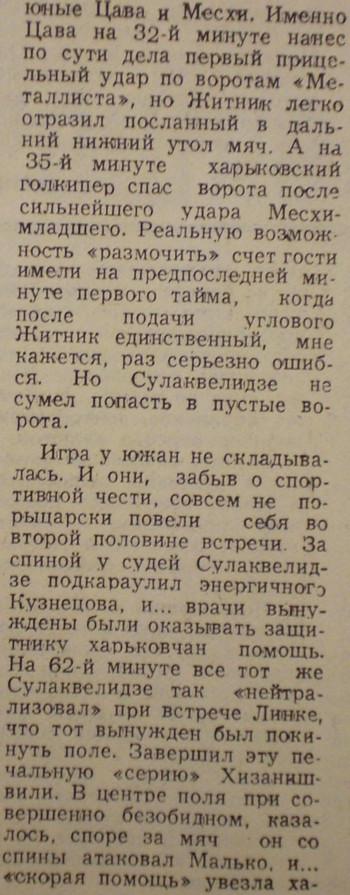 [Изображение: 1982-05-08_MKh-DTb_3-0_03.jpg]