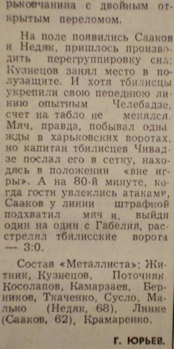 [Изображение: 1982-05-08_MKh-DTb_3-0_04.jpg]
