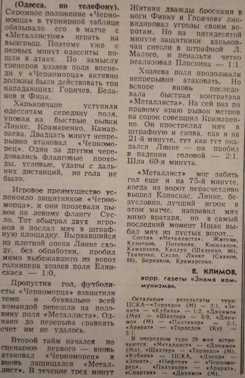[Изображение: 1982-05-23_Chernomor-MKh_1-2_KZ.jpg]