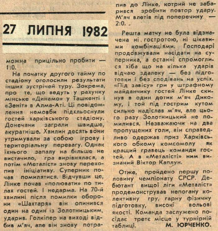 [Изображение: 1982-07-27_MKh-ShD_2-0_02.jpg]