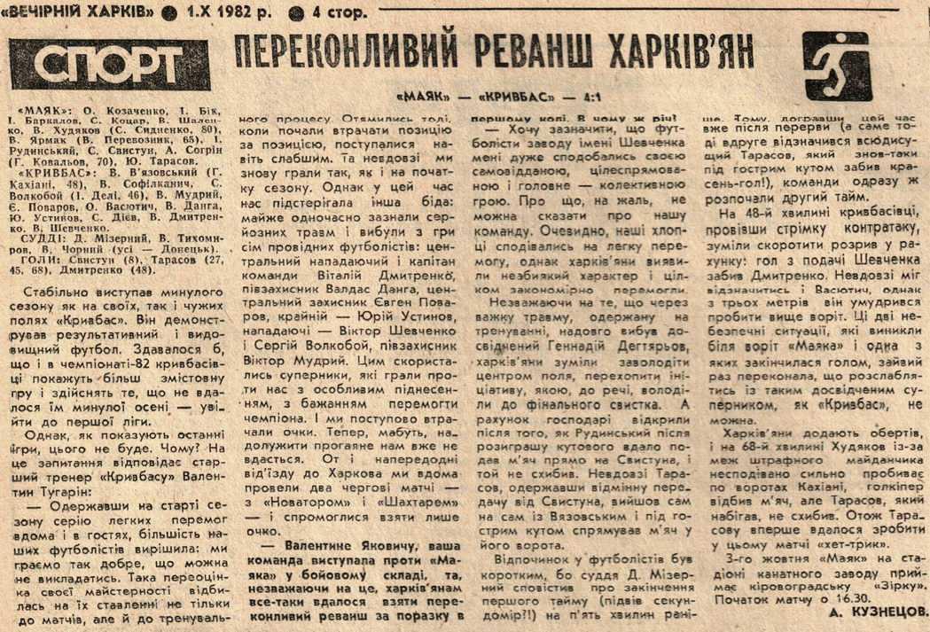[Изображение: 1982-10-01_Mayak-KKR_4-1.jpg]
