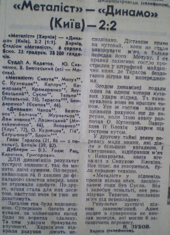 [Изображение: 1984-08-06_MKh-DK_2-2.jpg]
