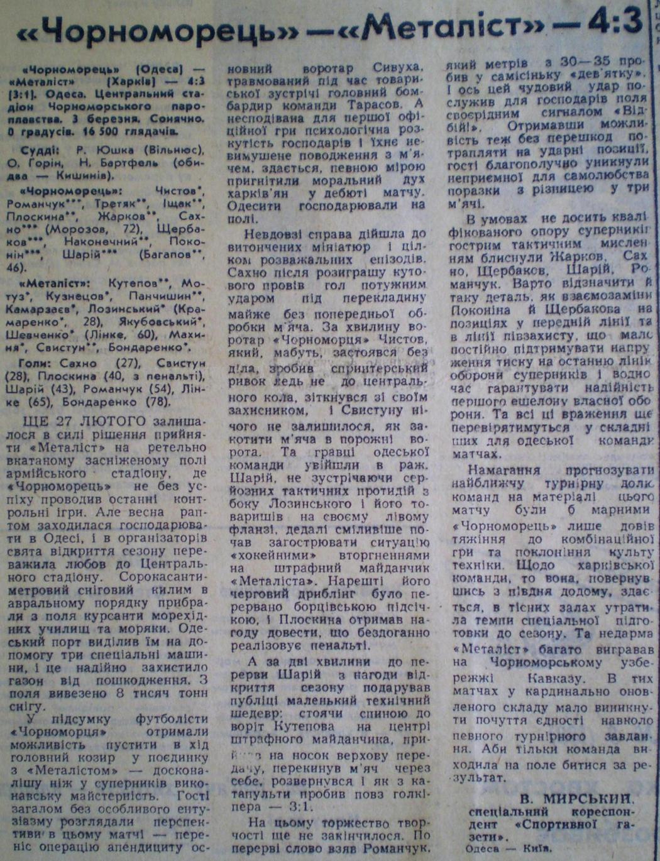 [Изображение: 1985-03-03_Chernomor_MKh_4-3_SG.jpg]