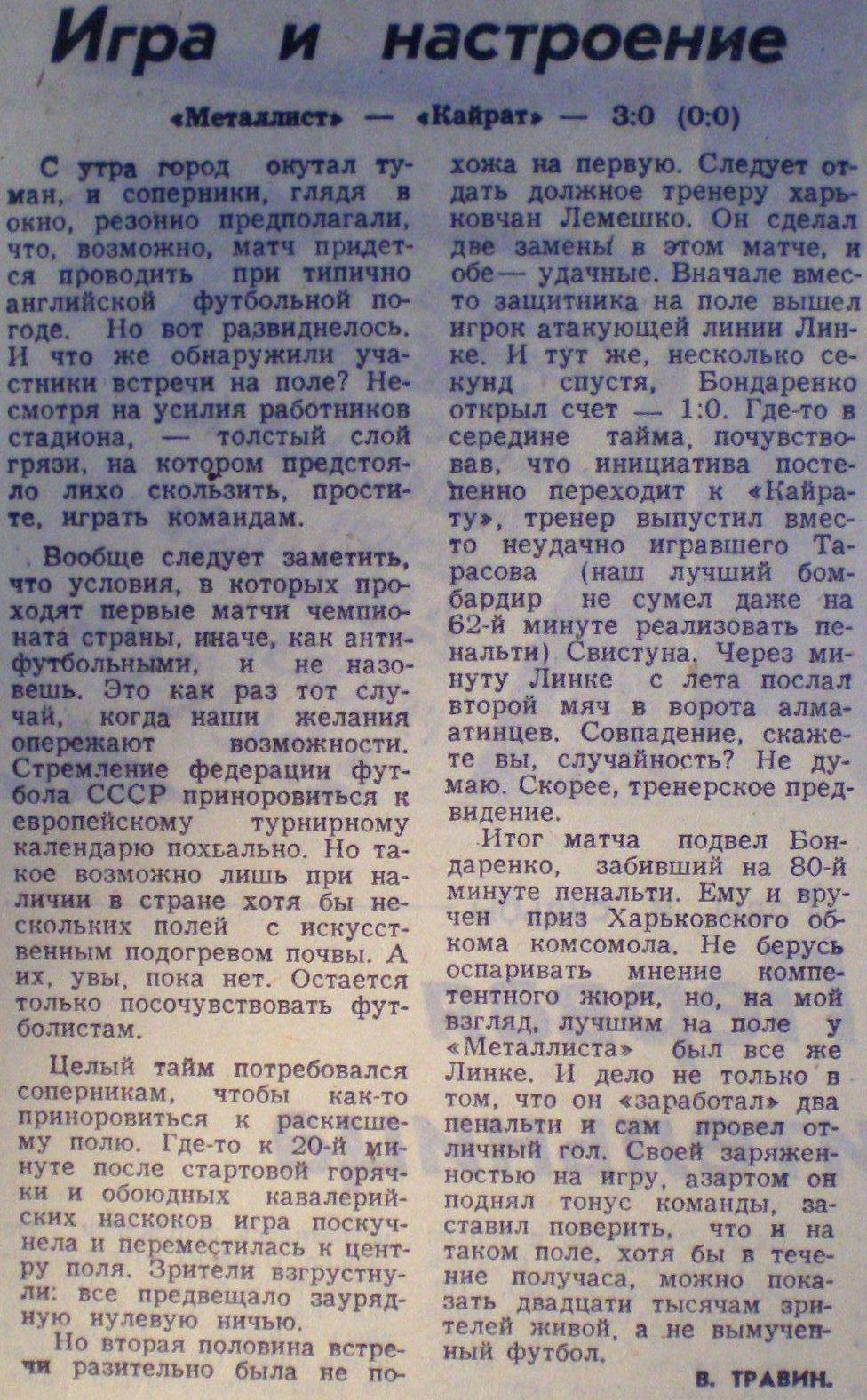 [Изображение: 1985-03-17_MKh-KA_3-0_KZ.jpg]