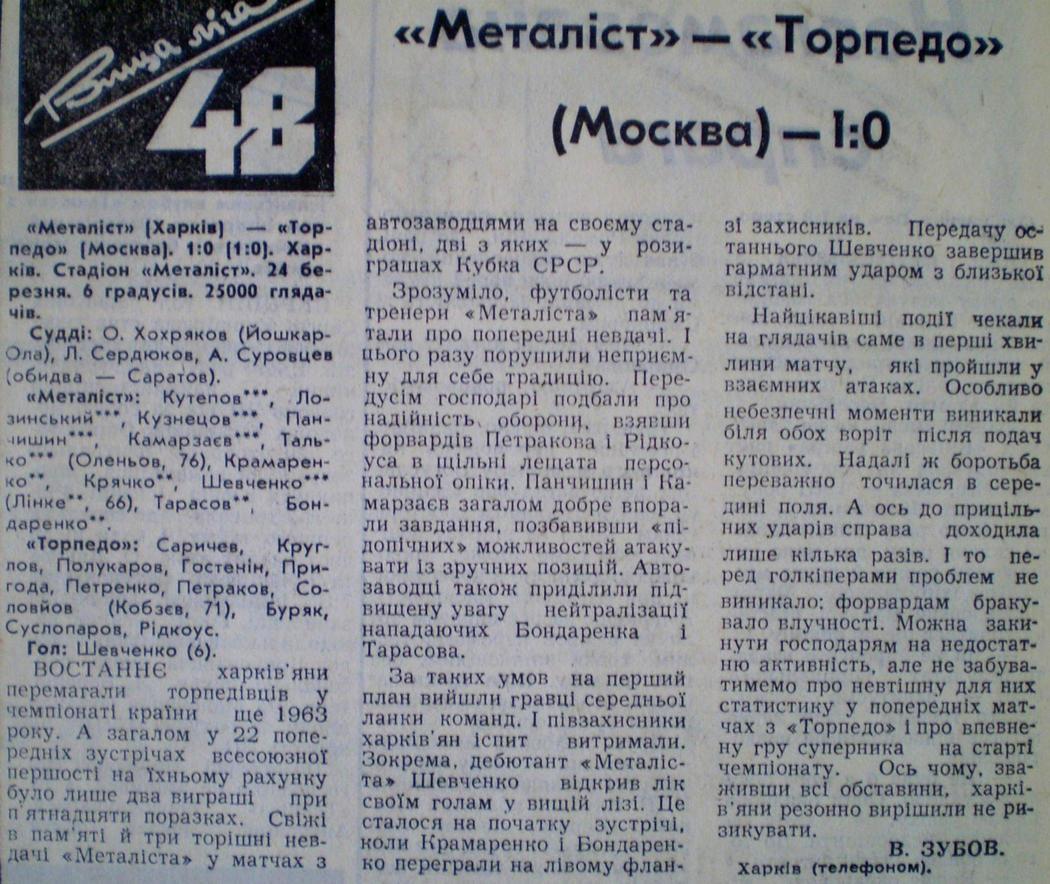 [Изображение: 1985-03-24_MKh-TM_1-0_SG.jpg]